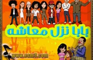 بابا نزل معاشه mp3 تحميل