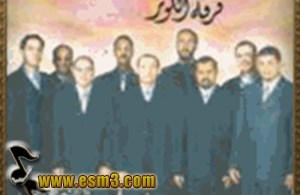 فرقه الكوثر الجزائريه