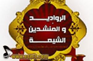 رواديد و منشدين الشيعة