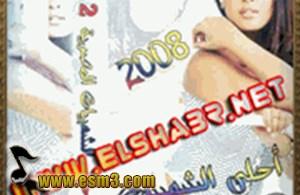 احلى الشعبيات المصرية